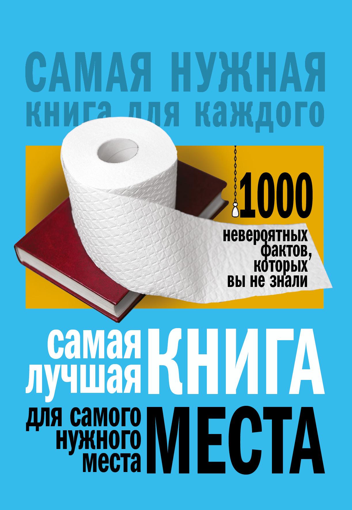 Самая лучшая книга для самого нужного места. 1000 невероятных фактов, которых вы не знали ( Кремер Л.В.  )