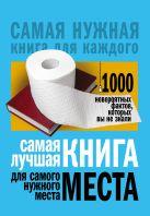 Купить Книга Самая лучшая книга для самого нужного места. 1000 невероятных фактов, которых вы не знали Кремер Л.В. 978-5-17-101129-1 Издательство «АСТ»