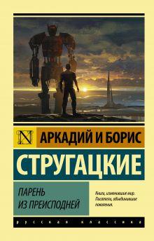Стругацкий А. - Парень из преисподней обложка книги