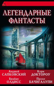 Легендарные фантасты обложка книги