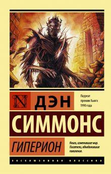 Гиперион обложка книги