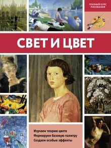 Левыкин М.А. - Свет и цвет обложка книги