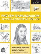 . - Рисуем карандашом портреты, натюрморты, пейзажи' обложка книги