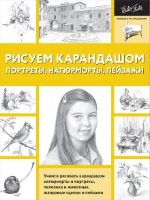 . - Рисуем карандашом портреты, натюрморты, пейзажи обложка книги