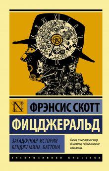 Загадочная история Бенджамина Баттона обложка книги