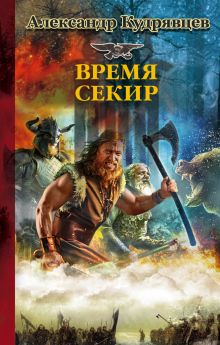 Кудрявцев А.В. - Железные волки. Время секир обложка книги
