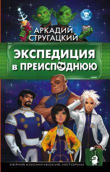 Стругацкий А.Н. - Экспедиция в преисподнюю обложка книги