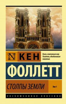 Столпы Земли [В 2 т.] Том 1 обложка книги