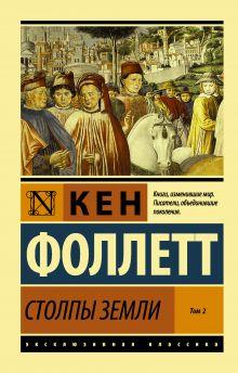 Столпы Земли [В 2 т.] Том 2 обложка книги