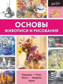 . - Основы живописи и рисования обложка книги