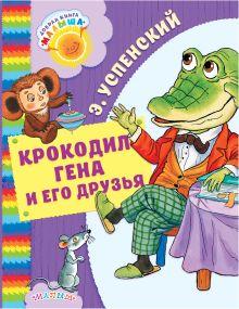 Крокодил Гена и его друзья обложка книги