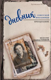 Дневник советской школьницы. Преодоление