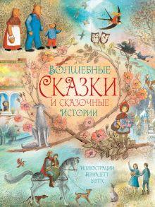 Волшебные сказки и сказочные истории обложка книги