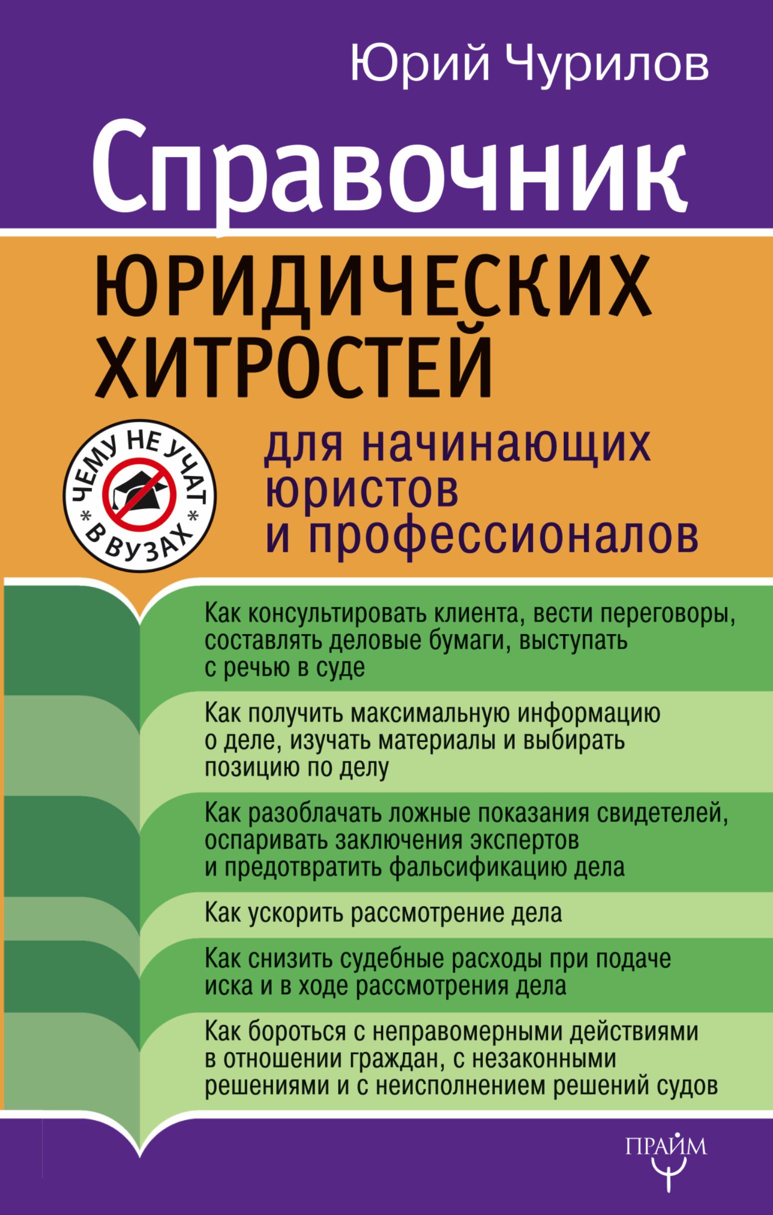 Справочник юридических хитростей для начинающих юристов и профессионалов ( Чурилов Юрий  )