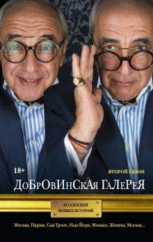 Добровинский А.А. - Добровинская галерея. Второй сезон обложка книги