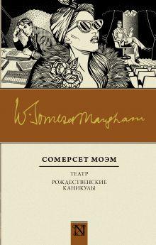 Моэм С. - Театр. Рождественские каникулы обложка книги