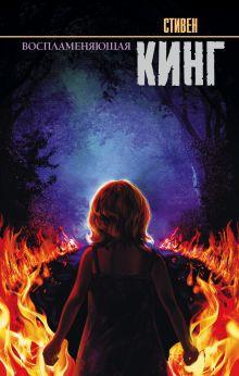Кинг С. - Воспламеняющая обложка книги