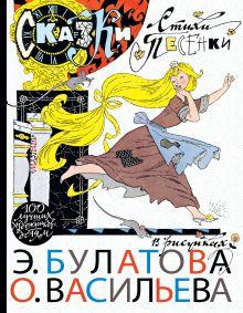 Сказки, стихи, песенки в рисунках Э. Булатова и О. Васильева обложка книги