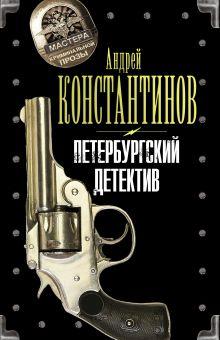 Константинов А.Д. - Петербургский детектив обложка книги
