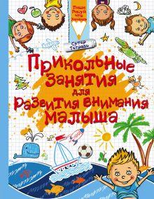 Доманская Л.В. - Прикольные занятия для развития внимания малыша обложка книги