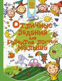 Доманская Л.В. - Отличные задания для развития логики малыша обложка книги