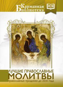 . - Лучшие православные молитвы. Православные праздники до 2030 года обложка книги