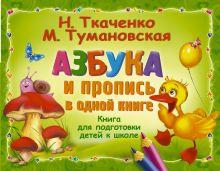 Ткаченко Н.А., Тумановская М.П. - Азбука и пропись в одной книге обложка книги
