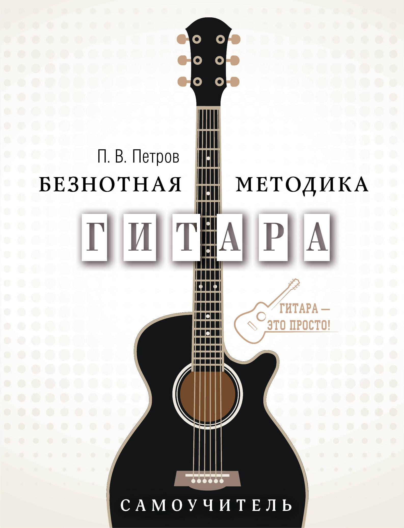 Гитара. Самоучитель. Безнотная методика ( Петров П.  )