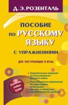 Купить Книга Пособие по русскому языку с упражнениями для поступающих в вузы Розенталь Д.Э. 978-5-17-101188-8 Издательство «АСТ»