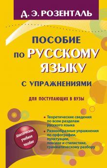 Розенталь Д.Э. - Пособие по русскому языку с упражнениями для поступающих в вузы обложка книги