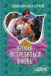 Чтобы встретиться вновь обложка книги