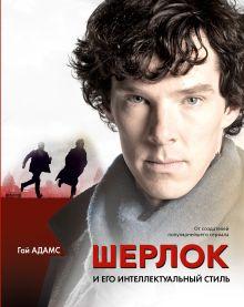 Адамс Гай - Шерлок и его интеллектуальный стиль обложка книги