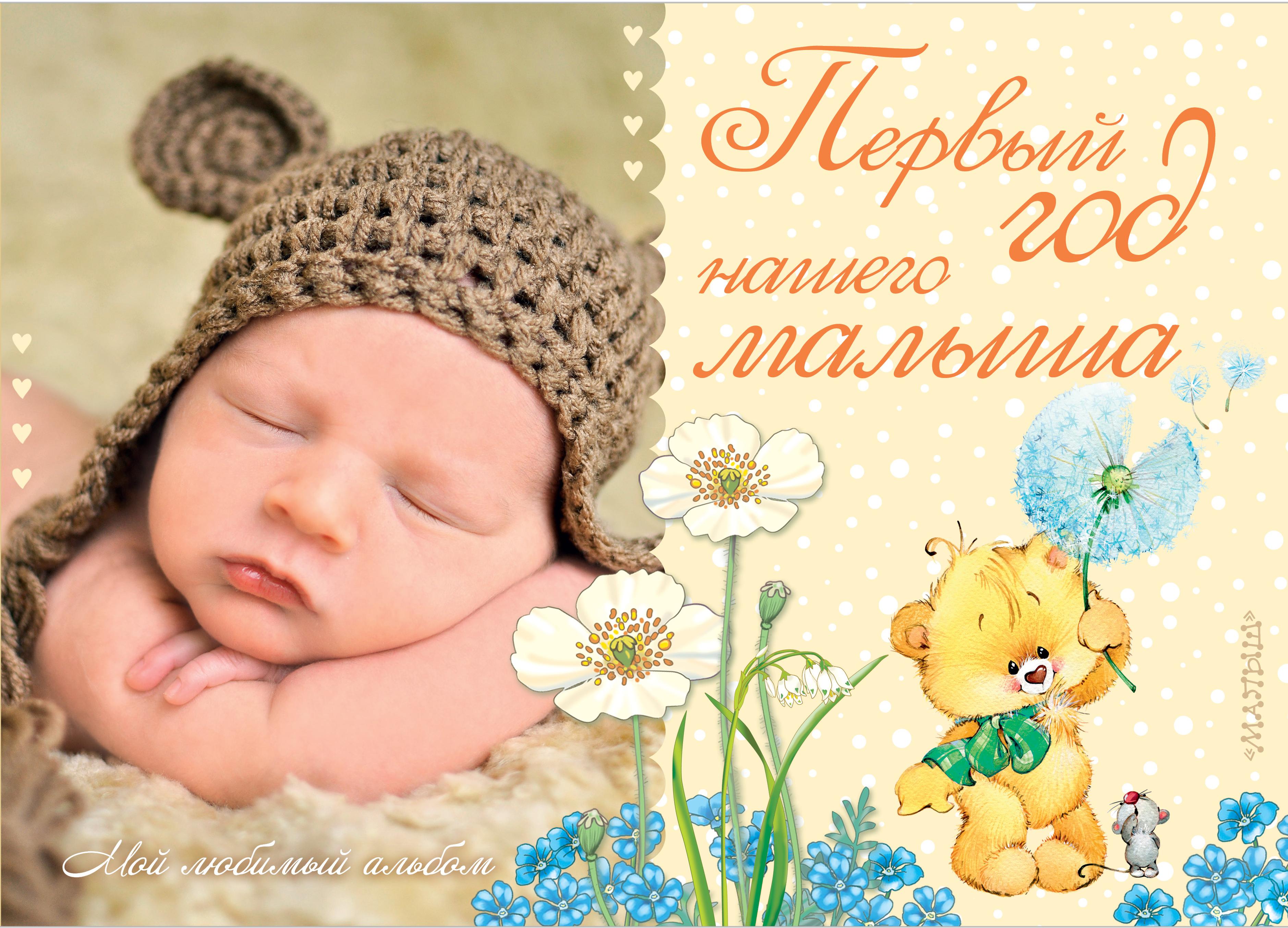 Первый год нашего малыша ДМ ( Александрова З.Н., Спендиарова Т., Карганова Е.Г.  )