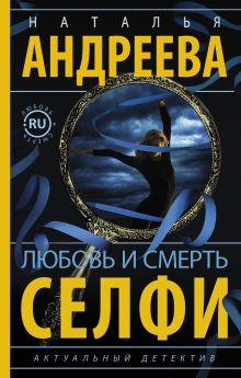 Андреева Н.В. - Любовь и смерть. Селфи обложка книги