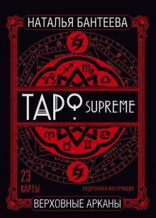 Бантеева Н.В. - Таро supreme. Верховные арканы обложка книги
