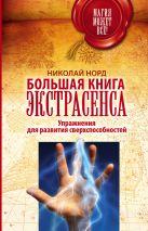 Норд Н. - Большая книга экстрасенса. Упражнения для развития сверхспособностей' обложка книги