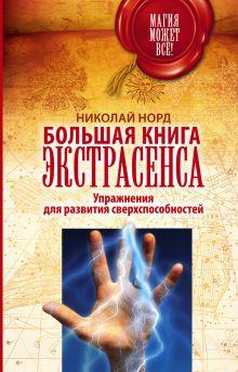 Норд Н. - Большая книга экстрасенса. Упражнения для развития сверхспособностей обложка книги