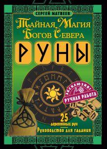Руны. Тайная магия богов Севера. 25 деревянных рун и руководство для гадания