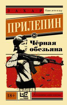 Прилепин З. - Чёрная обезьяна обложка книги