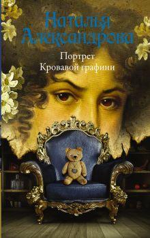 Александрова Наталья - Портрет Кровавой графини обложка книги