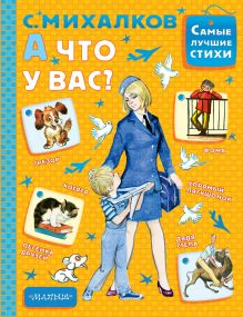 Михалков С.В. - А что у вас? обложка книги