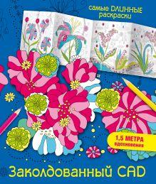 Эндерс М. - Заколдованный сад обложка книги