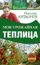 Курдюмов Н.И. - Моя урожайная теплица' обложка книги