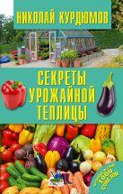 Курдюмов Н.И. - Секреты урожайной теплицы' обложка книги