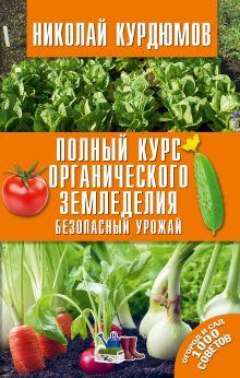 Курдюмов Н.И. - Полный курс органического земледелия. Безопасный урожай обложка книги