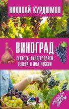 Курдюмов Н.И. - Виноград. Секреты виноградарей севера и юга России' обложка книги