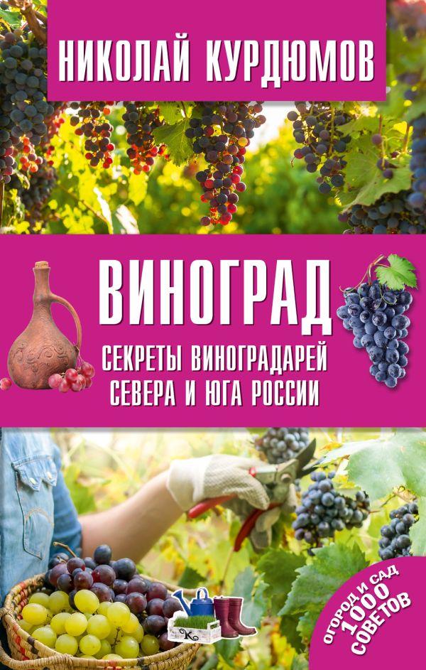 Виноград. Секреты виноградарей севера и юга России Курдюмов Н.И.