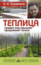 Курдюмов Н.И. - Теплица - грядка под крышей продлевает сезон' обложка книги