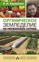 Курдюмов Н.И. - Органическое земледелие на нескольких сотках' обложка книги