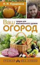 Курдюмов Н.И. - Ваш огород: грядки для максимального урожая' обложка книги
